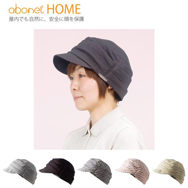(代引不可)特殊衣料abonet HOME(アボネット ホーム)【頭部保護帽】