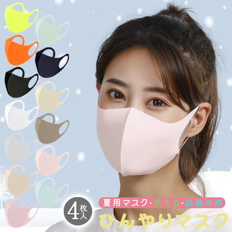 紫外線対策 UVカット 4枚入 S~M 耳が痛くならない 息苦しさ軽減 洗って使える3Dデザイン 在庫あり カラー豊富 おしゃれ 接触冷感 花粉対策 大きいサイズ かわいい 大人用 子供用 送料無料 カラーマスク ひんやり 血色マスク キッズ 布マスク 血色 オリジナル メンズ 冷感マスク マスク 紫外線遮蔽率99% SALE 洗えるマスク MASK 洗える 夏用マスク レディース 子供 スポーツマスク uvカット 小さめ KIDS UPF50+ 女性