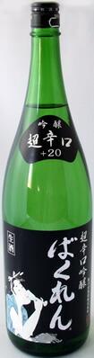 数量限定商品 売り出し 亀の井酒造 お得クーポン発行中 超辛吟醸 くどき上手 黒ばくれん 生 1800ml