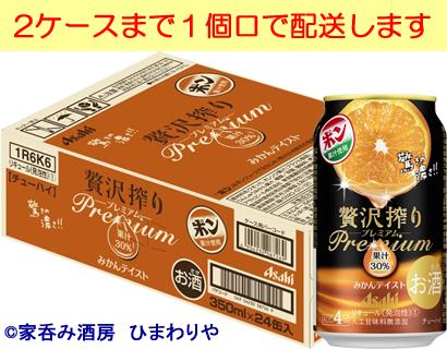 果実 ギュッと1 2個分 気質アップ アサヒ 350ml×24本 みかんテイスト 高級な 贅沢搾りプレミアム