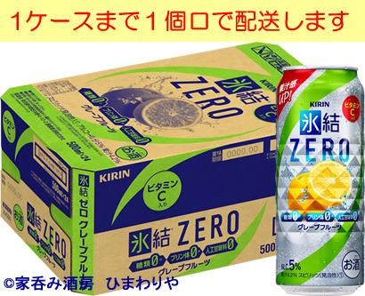 【キリン】氷結ZEROグレープフルーツ 500ml×24本