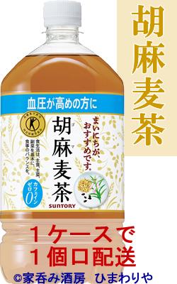 ゴマペプチドを含んだ血圧が高めの方に適したブレンド茶 男女兼用 サントリー 胡麻麦茶 毎日がバーゲンセール 1050ml×12本