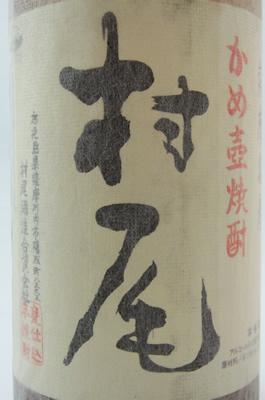 【村尾酒造】村尾1800ml