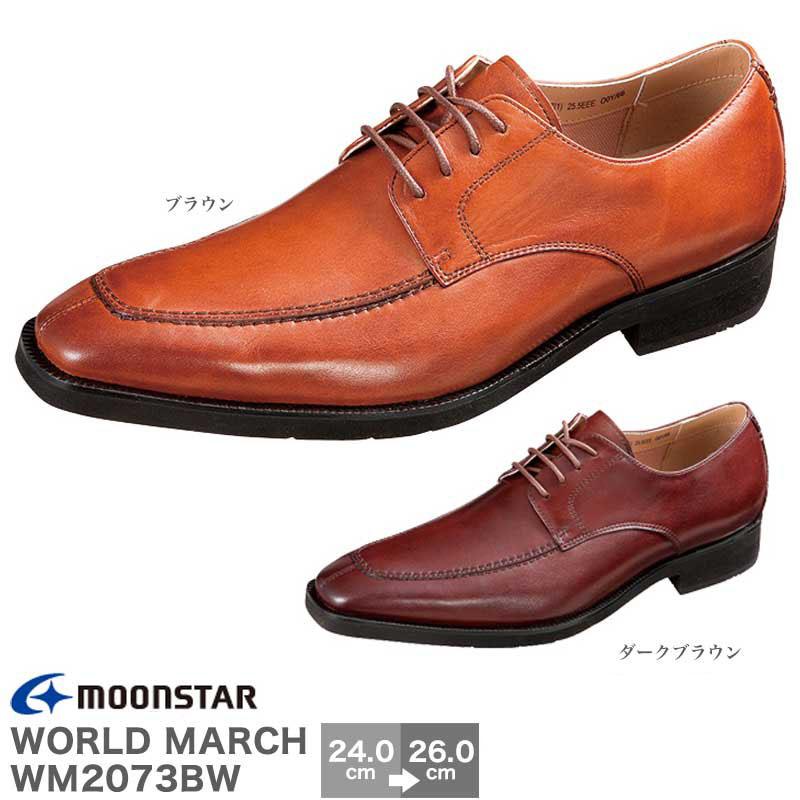 革靴 レザー 本皮 ビジネス 3E シューズ ムーンスター ワールドマーチ ビジネスシューズ Moon Star WORLD MARCH WM2073BW 紳士 メンズ 靴 カジュアル