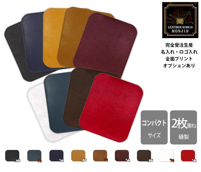 ■完全受注生産なので各種要望承ります■ 本革 出色 マウスパッド 2枚重ね両面表面 オイルスムース 贈与 名入れ☆ロゴ入れ☆全面プリントも対応 日本製