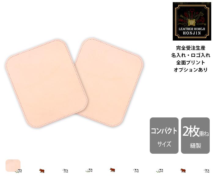 ■完全受注生産なので各種要望承ります■ 本革 マウスパッド 2枚重ね両面表面 名入れ☆ロゴ入れ☆全面プリントも対応 日本製 豊富な品 贈呈 ヌメ革きなり