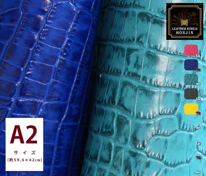本革 A2サイズ アイランドワニ【オーダーカット、レーザー加工、UVプリントも対応】日本製 ( ハンドメイド クラフト レザークラフト 手芸 手作り 素材 なめし A2 1.5mm ピンク ブルー ターコイズブルー グレー イエロー )