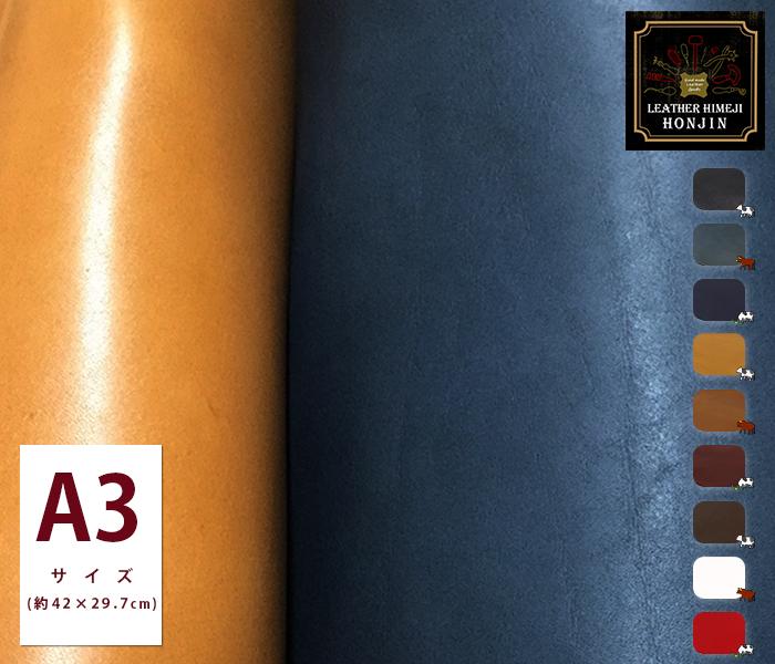 本革 A3サイズ オイルスムース【オーダーカット、レーザー加工、UVプリントも対応】日本製 ( ハンドメイド クラフト レザークラフト 手芸 手作り 素材 なめし A3 2.0mm 1.0mm 0.6mm ブラック ネイビー ライトキャメル キャメル バーガンディ )