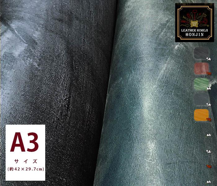 本革 A3サイズ ブライドルレザー【オーダーカット、レーザー加工、UVプリントも対応】日本製 ( ハンドメイド クラフト レザークラフト 手芸 手作り 素材 なめし A3 2.2mm 1.0mm ブラック ブラウン グリーン ネイビー キャメル )