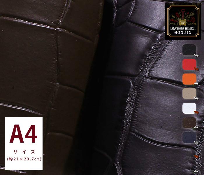 ■カットサンプルを頂ければ掲載革以外も見積可能です■ 本革 A4サイズ ラックスクロコスムース オーダーカット レーザー加工 [再販ご予約限定送料無料] 年間定番 UVプリントも対応 日本製 ハンドメイド クラフト レザークラフト 手芸 ネイビー 手作り ブラウン 1.1mm なめし ブラック A4 グレージュ 素材 レッド ホワイト オレンジ