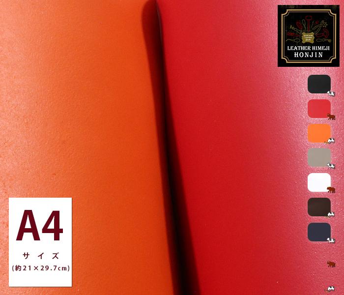 ■カットサンプルを頂ければ掲載革以外も見積可能です■ 低価格 本革 A4サイズ フラットスムース ツヤ無しマットタイプ オーダーカット レーザー加工 UVプリントも対応 日本製 ハンドメイド クラフト レザークラフト 高品質新品 手芸 ホワイト 1.0mm オレンジ A4 1.5mm グレージュ 素材 ブラック なめし 手作り ネイビー ブラウン レッド