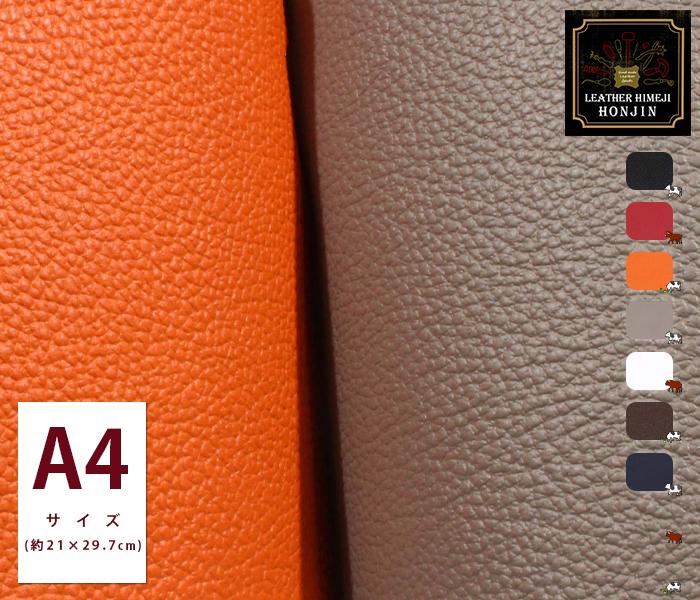 休日 ■カットサンプルを頂ければ掲載革以外も見積可能です■ 本革 A4サイズ シュリンクレザー シボ小 オーダーカット レーザー加工 UVプリントも対応 日本製 ハンドメイド クラフト レザークラフト 手芸 激安通販ショッピング 1.1mm なめし ネイビー ブラック 手作り ブラウン A4 レッド グレージュ 0.6mm 素材 オレンジ ホワイト