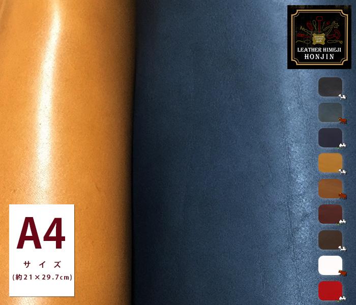 ■カットサンプルを頂ければ掲載革以外も見積可能です■ 本革 A4サイズ オイルスムース【オーダーカット、レーザー加工、UVプリントも対応】日本製 ( ハンドメイド レザークラフト 手芸 手作り 素材 2.0mm 1.0mm 0.6mm ブラック ピーコックブルー ネイビー ライトキャメル キャメル バーガンディ ブラウン オフホワイト レッド )