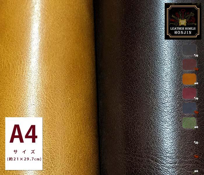 ■カットサンプルを頂ければ掲載革以外も見積可能です■ 本革 A4サイズ ヴィンテージオイル オーダーカット レーザー加工 UVプリントも対応 日本製 ハンドメイド クラフト 数量限定アウトレット最安価格 レザークラフト 手芸 有名な 手作り なめし 1.0mm 0.6mm 素材 ブラウン A4 ワイン ネイビー キャメル ブラック 2.0mm グリーン
