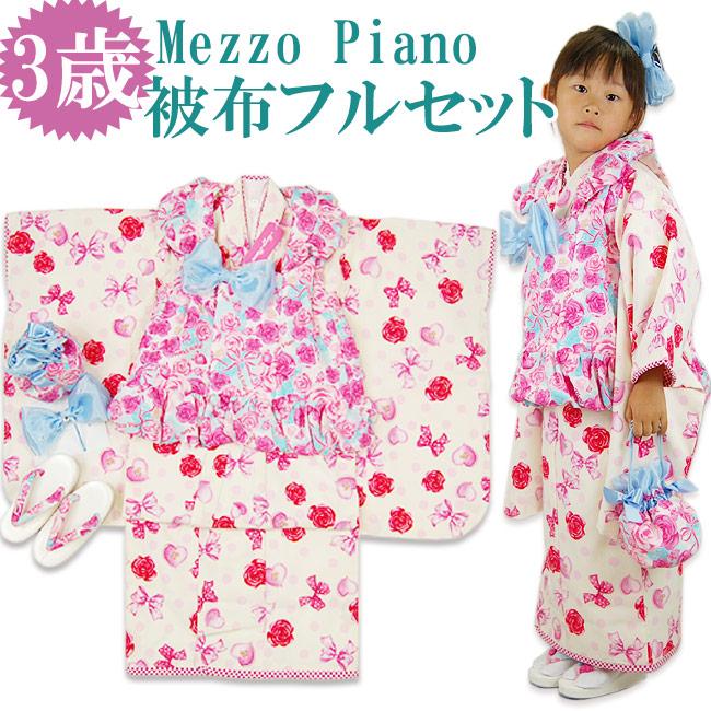 七五三 3歳【Mezzo Piano】メゾピアノ七五三 晴れ着 被布フルセット三ッ身 MF-2