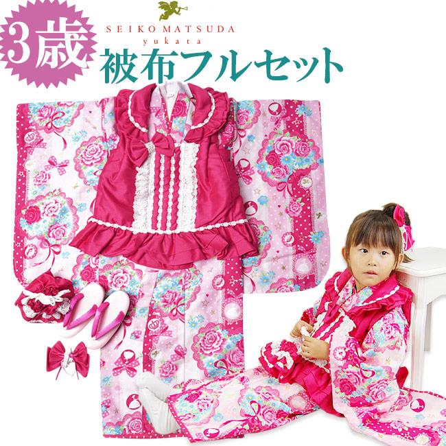 七五三 三歳 女の子 3歳女の子 晴れ着 被布フルセット 三ッ身 松田聖子 SF-1 SALE 限定1セット 箱なし