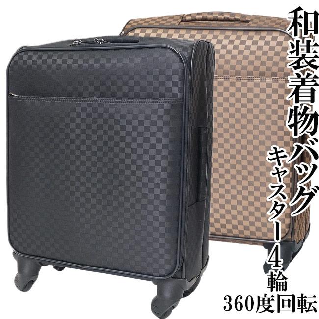着物バッグ 大型 和装着物バッグ キャリーバッグ 4輪キャスター付360度回転 市松(黒・茶)男女兼用