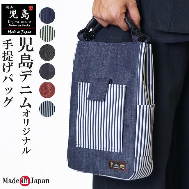 手提げ 手持ちバッグ 児島デニム 日本製【あす楽対応】