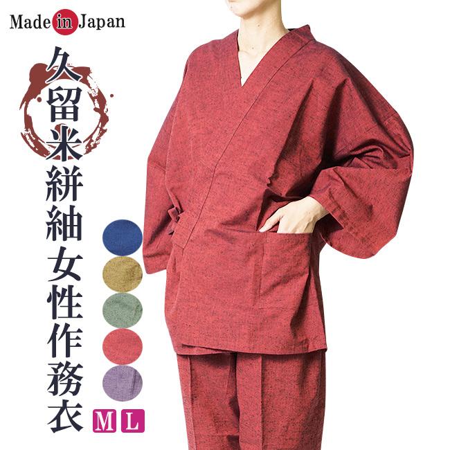 作務衣 日本製 女性 国産-久留米絣織女性 M/L 作務衣 さむえ 作務衣 レディース 女性 婦人 部屋着 母の日 ギフト 業務用 ユニフォーム 還暦祝い