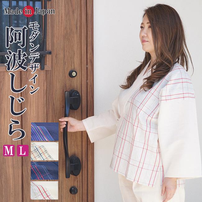 作務衣 日本製 女性 阿波しじら織-婦人作務衣 さむえ 綿100%M/L 作務衣 レディース 女性 母の日 ギフト 敬老の日 さむえ