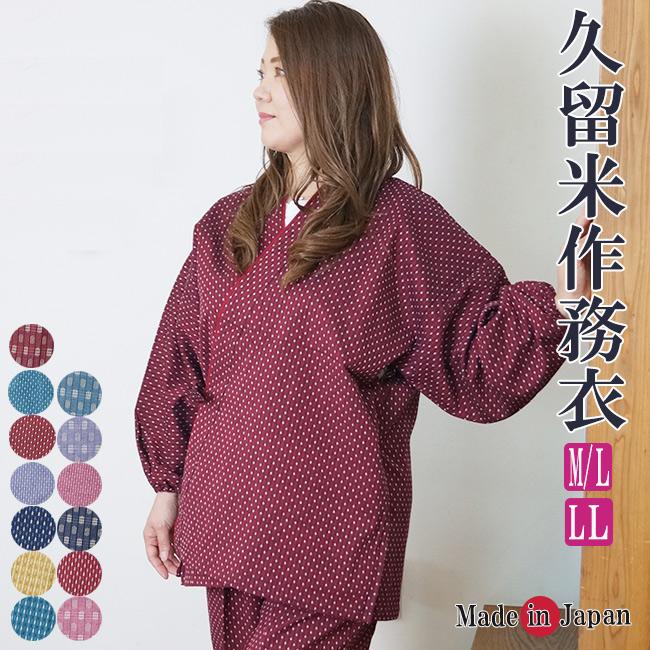 作務衣 日本製 レディース 作務衣-久留米絣織り(さむえ)綿100% 3柄5色 作務衣 女性 婦人 母の日 ギフト 部屋着 還暦