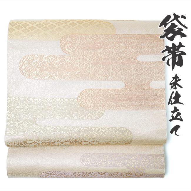 袋帯 正絹 フォーマル 礼装 仕立て加工可能 F-10 在庫処分 大幅値下げ