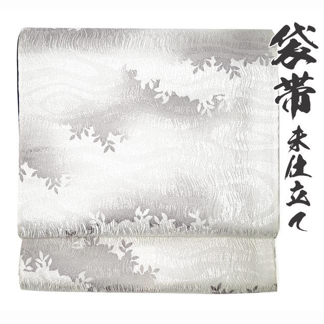 袋帯 正絹 フォーマル 礼装 仕立て加工可能 F-21 在庫処分 大幅値下げ