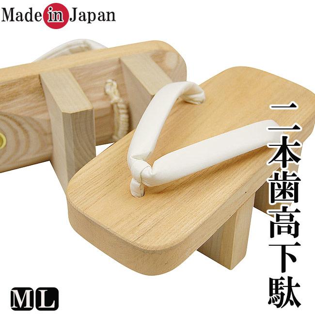 下駄 メンズ 日本製 二本歯下駄 高級 総桐手作り 天狗 高下駄 白 M/L 日本製
