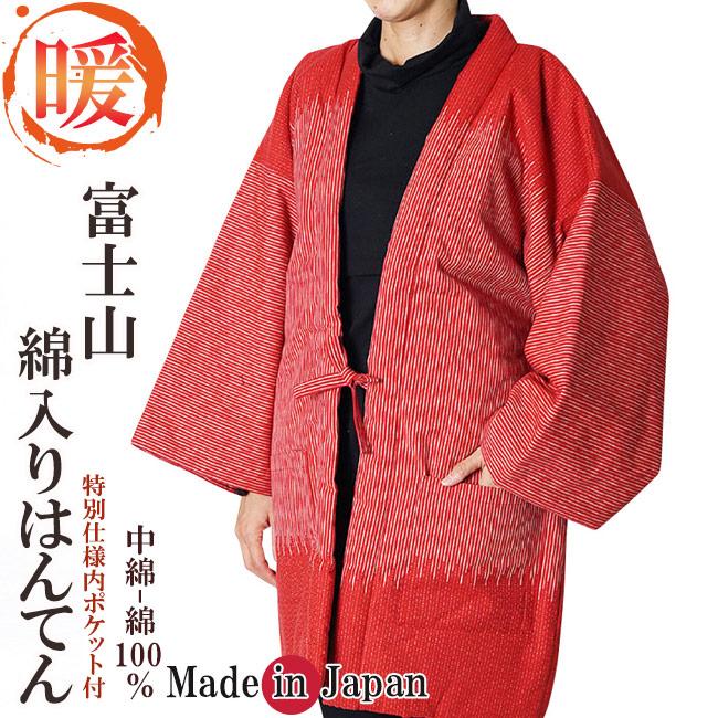はんてん メンズ レディース どてら 日本製-綿入り はんてん 赤富士 限定品! 中綿-綿100% 半天 メンズ 冬 丹前 はんてん 還暦 ちゃんちゃんこ 敬老の日 ギフト