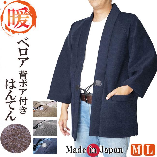 はんてん メンズ 日本製 背ボアでとてもあたたか 体ポカポカエコ 防寒対策 5%OFF 敬老の日 モデル着用&注目アイテム ギフト 半纏 半天 男性 L どてら 背ボア付き LL 丹前 M 部屋着 ベロア