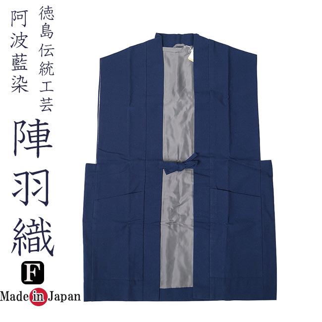 陣羽織 日本製 メンズ 徳島-藍染 陣羽織 ベスト フリーサイズ