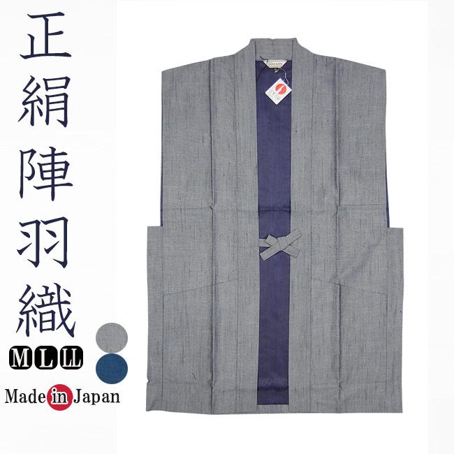 陣羽織 日本製 作務衣 羽織 正絹 高級 陣羽織 ベスト M/L/LL