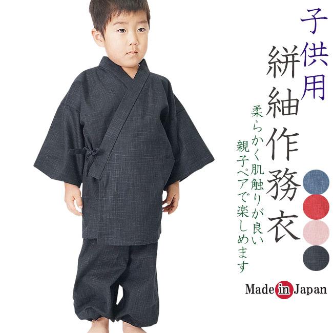 作務衣 子供 日本製 キッズ 作務衣 絣紬 90/100/110/120 男の子 女の子