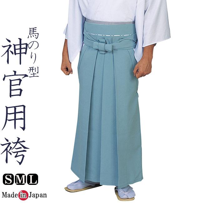 神官用 袴水色 ポリエステル65%レーヨン35% 神職 馬のり型 男性 日本製 5467 S/M/L