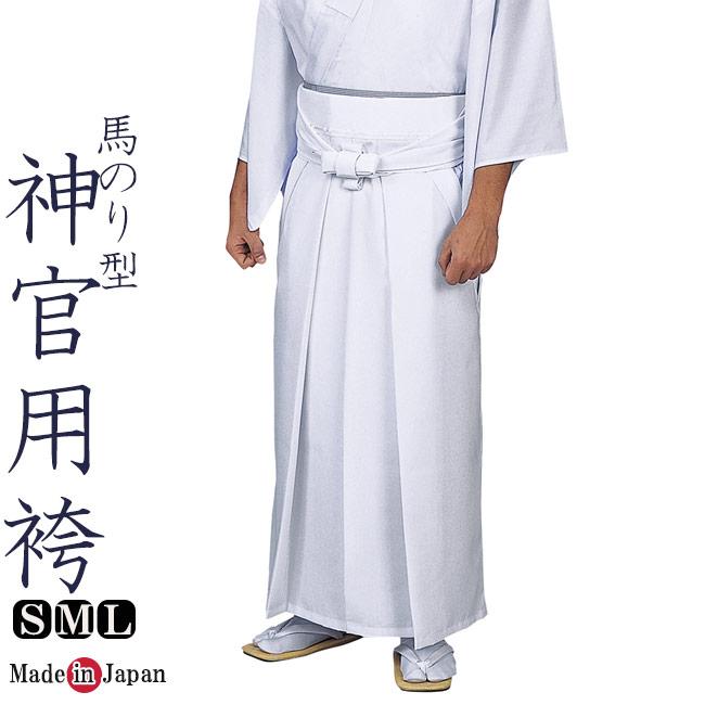 【··SALE ポイント5倍 11日1:59マデ】神官用 袴白 ポリエステル65%レーヨン35% 神職 馬のり型 男性 日本製 5466 S/M/L
