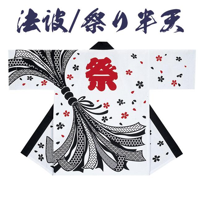 法被 祭り半纏 日本製 袢天 タッサーブロード N-7857 [よさこい 祭り 顔料染]