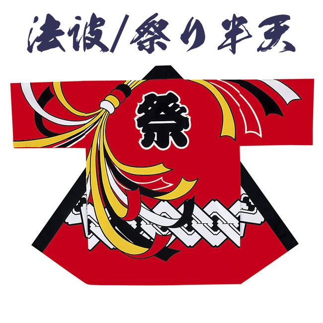 法被 祭り半纏 日本製 袢天 タッサーブロード N-7864 [よさこい 祭り 顔料染]