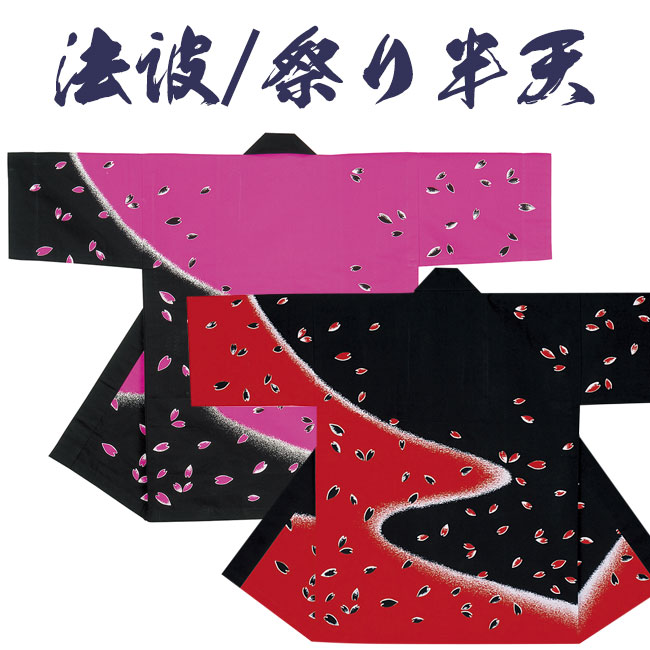 法被 祭り半纏 日本製 袢天 タッサーブロード N-7866/7869 [よさこい 祭り 顔料染]