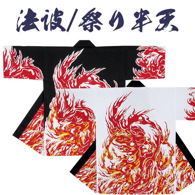 法被 祭り半纏 日本製 袢天 タッサーブロード N-7860/7868 [よさこい 祭り 顔料染]