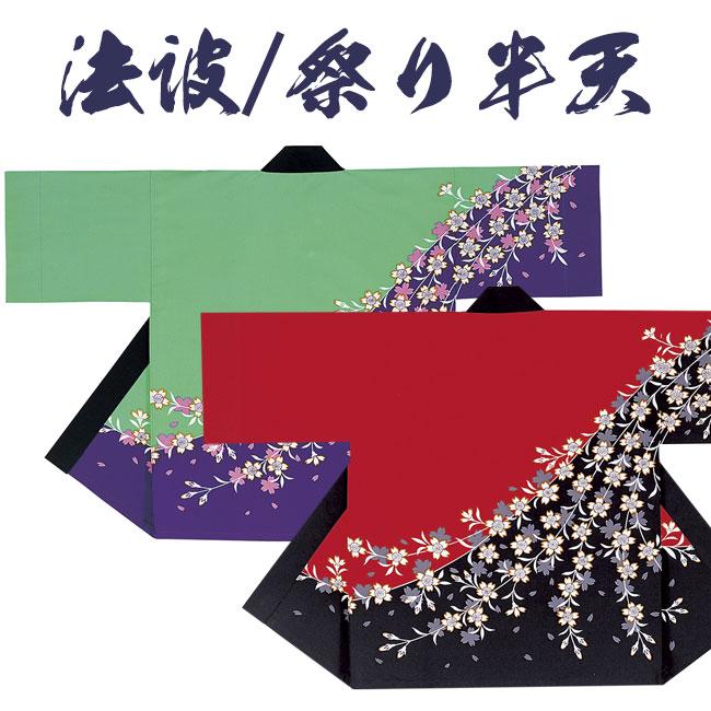 法被 祭り半纏 日本製 袢天 タッサーブロード N-7573/77 [よさこい 祭り 顔料染]