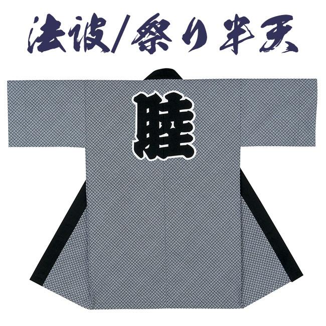 法被 祭り半纏 日本製 袢天 長尺 厚地生地 N-7657 [よさこい 祭り 顔料染]