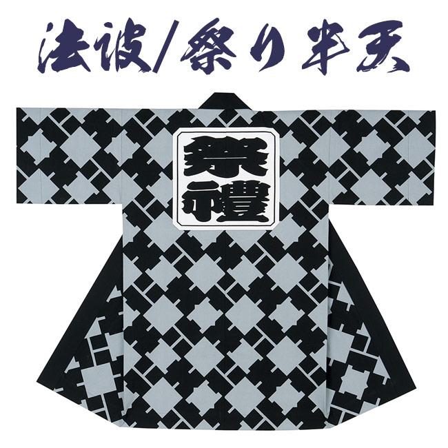 法被 祭り半纏 日本製 袢天 長尺 厚地生地 N-7658 [よさこい 祭り 顔料染]