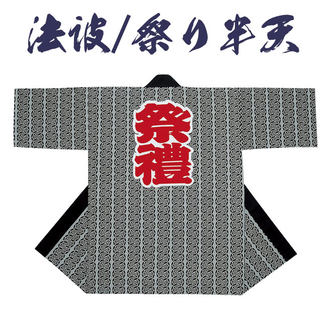 法被 祭り半纏 日本製 袢天 タッサーブロード N-7641 [よさこい 祭り 顔料染]