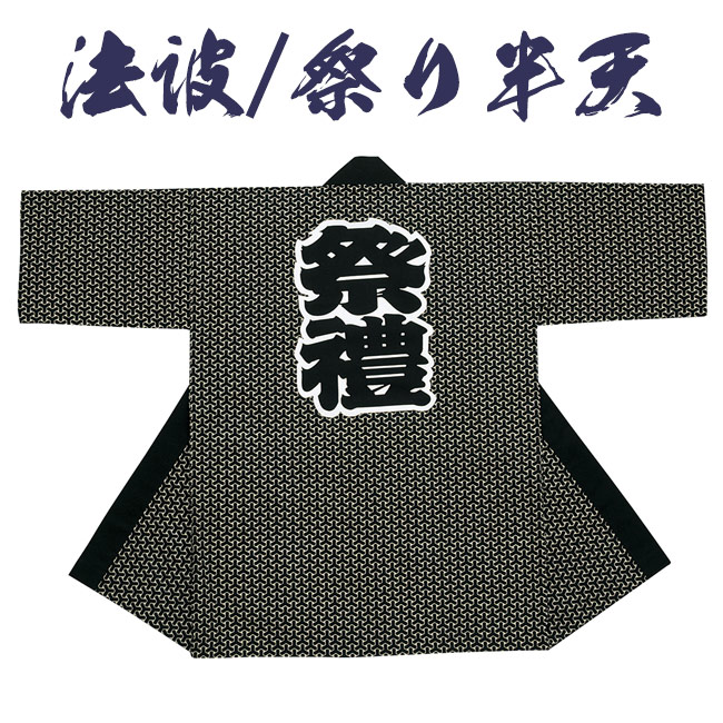 法被 祭り半纏 日本製 袢天 タッサーブロード N-7645 [よさこい 祭り 顔料染]