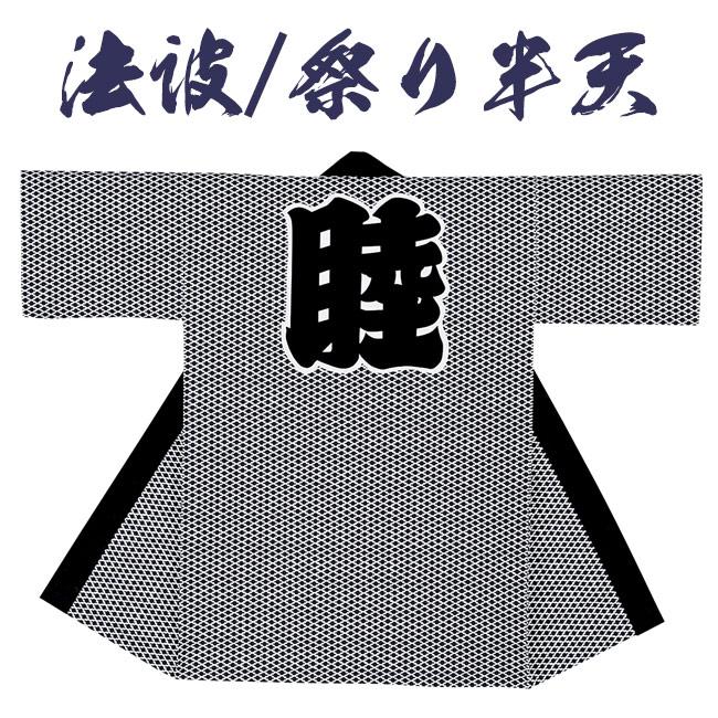 法被 祭り半纏 日本製 袢天 長尺 厚地生地 N-7653 [よさこい 祭り 顔料染]