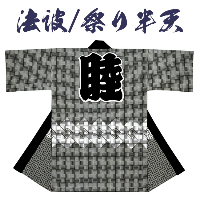 法被 祭り半纏 日本製 袢天 長尺 厚地生地 N-7654 [よさこい 祭り 顔料染]