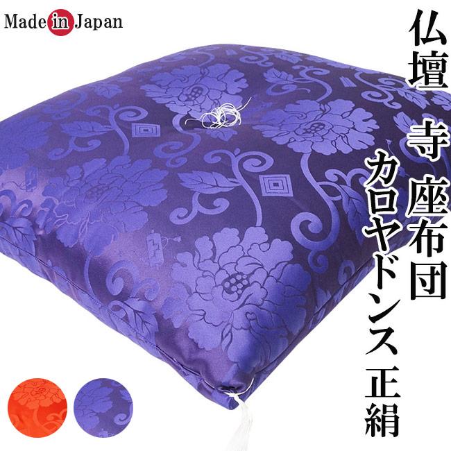 座布団 仏壇 寺 ざぶとん カロヤドンス 正絹 60×65cm 日本製