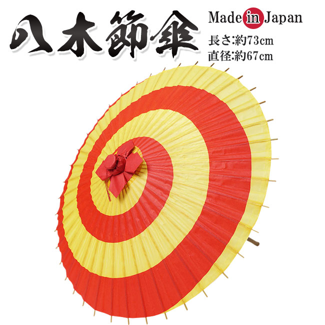 高級 八木節傘 和紙 長さ73cm 3340 日本製 [舞傘 番傘 踊り傘]