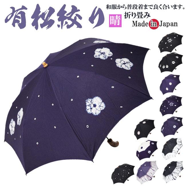 日傘 折り畳み 有松絞り 伝統工芸 手絞り 日本製 [母の日 ギフト]