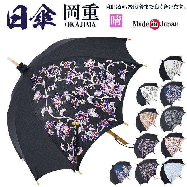 日傘 岡重 和傘 京友禅生地使用 和洋兼用日傘 [母の日 ギフト]